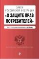 Закон РФ О защите прав потребителей по состоянию на 2017 год